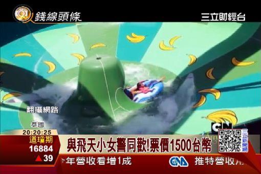 卡通頻道水上樂園 7/31泰國開幕