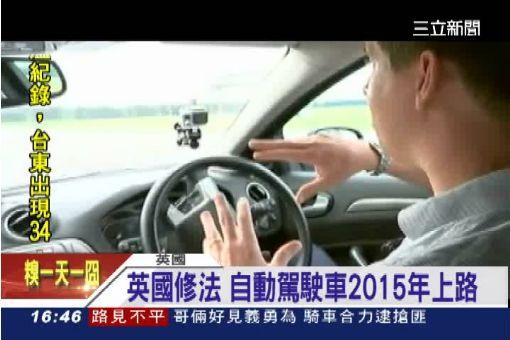 英國修法 自動駕駛車2015年上路