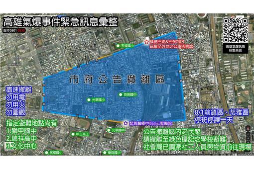 網友製作撤離區及避難地點的地圖
