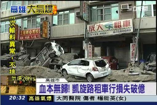 凱旋租車毀180
