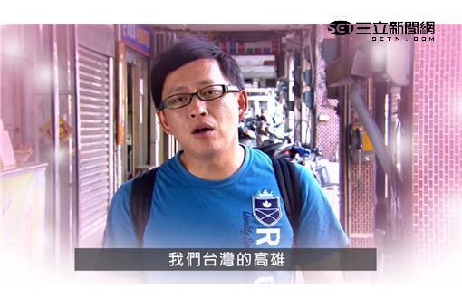 台灣同心高雄加油
