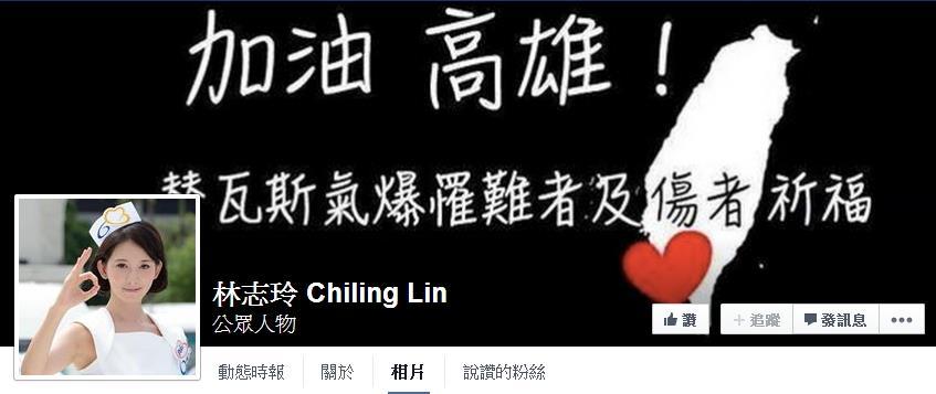 林志玲_臉書