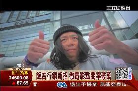盛治仁電影1200