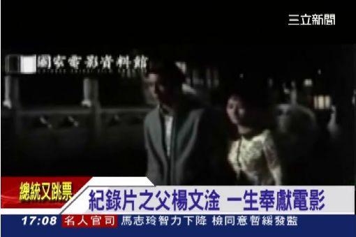 台灣紀錄片之父 楊文淦87歲病逝