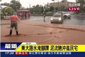 泥流又淹了1700