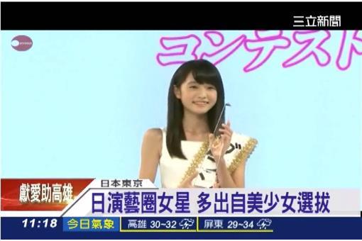 日本國民美少女大賽
