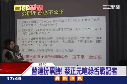 替連扮黑臉! 蔡正元嗆綠舌戰記者