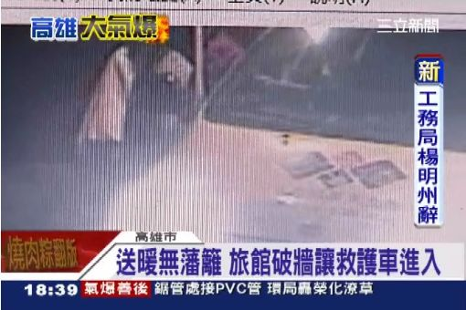 氣爆遭燒傷 民眾跳旅館景觀池降溫