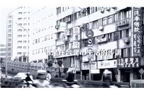 連勝文、影片-圖/YOUTUBE