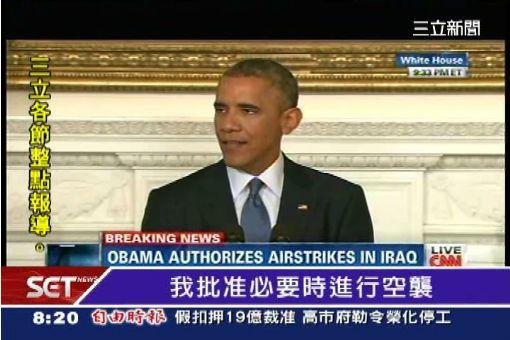 美軍空襲伊拉克 炸「伊斯蘭國」砲台