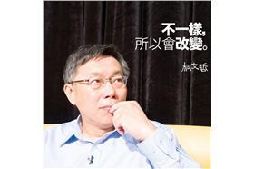 柯文哲/臉書