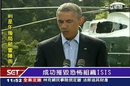 美擬擴大空襲伊拉克 歐巴馬告捷