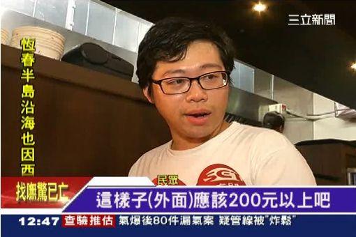 生魚片蓋飯大PK 100元豪華度勝480元
