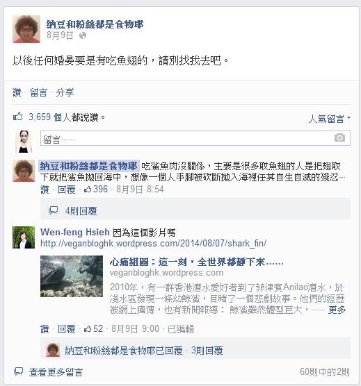 納豆拒吃魚翅(納豆臉書)