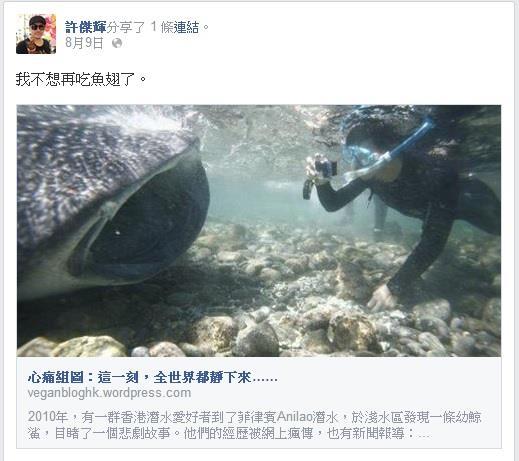許傑輝拒吃魚翅(許傑輝臉書)