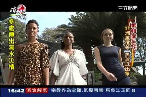 非洲女性瘋選美 快速躋身上流社會
