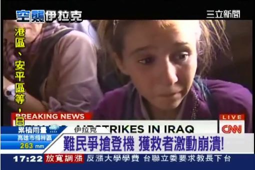 西方空投物  伊拉克難民急逃難