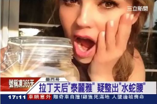 """""""腰瘦""""天后! 墨國女歌手傳抽肋骨"""