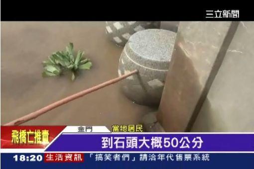 """""""風獅爺""""泡水裡! 雨淹金門路成小河"""