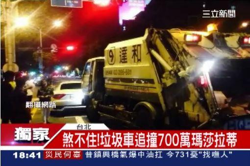 獨/煞不住!垃圾車追撞700萬瑪莎拉蒂