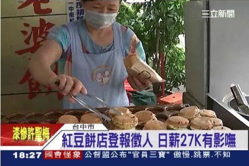 紅豆餅店登報徵人 日薪27K有影嘸