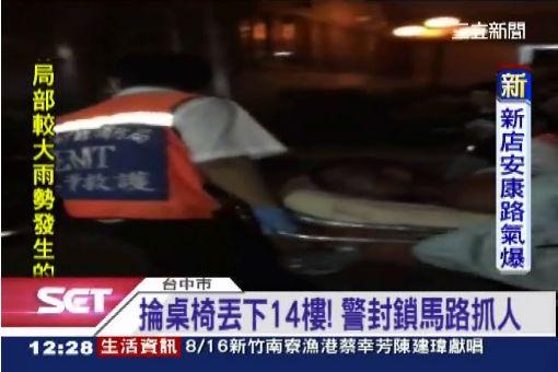 掄桌椅丟下14樓! 警封鎖馬路抓人
