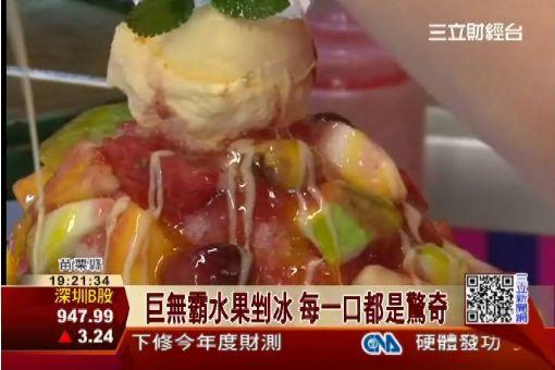 巨無霸剉冰 一碗可以十人吃