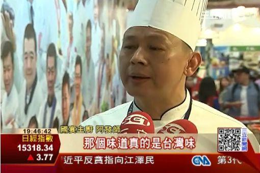 國宴功夫菜布袋鴨 美食展打頭陣
