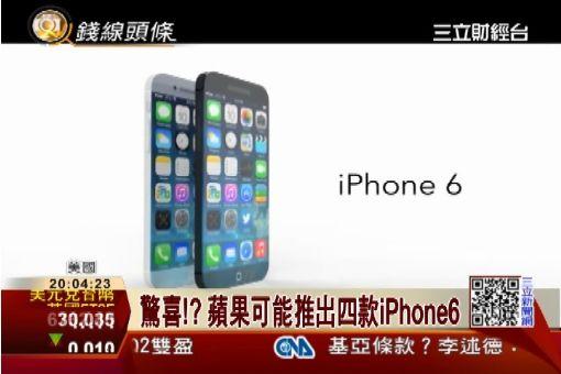 驚喜!? 蘋果可能推出四款iPhone6