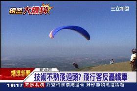 飛行傘撞車1800