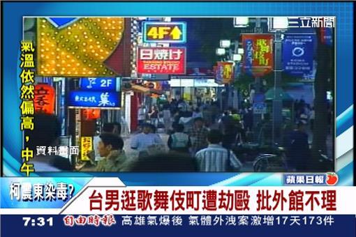 台男,歌舞伎町,洗劫,詐騙(三立新聞畫面)