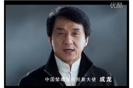 成龍任大陸反毒大使.禁毒大使(圖/翻攝自優酷網)