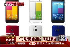 HTC新機預告2000