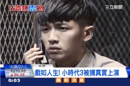 柯震東吸毒被捕 柯父抵北京善後