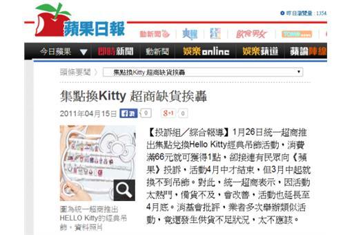 台灣人的「奧」氣!是可恥可悲還是一種驕傲?(俏媽咪玩 3C)