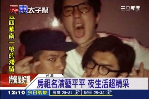 房祖名演藝平平 夜生活超精采