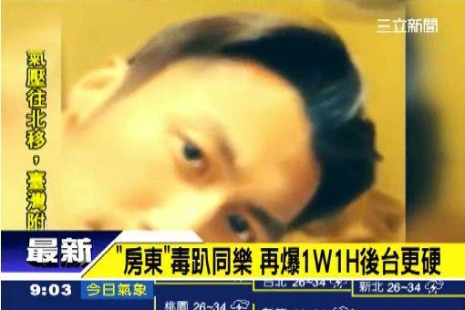 """""""房東""""與""""鋒霖""""聚會 影帶曝光引揣測"""