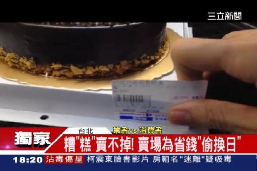 """量販店蛋糕""""無良"""" 竄改日期賣客"""