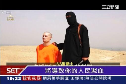 ISIS斬首美記者 嗆歐巴馬有種再轟