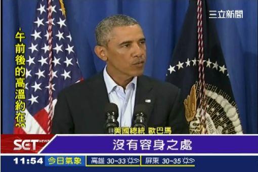 美國記者遭斬首 歐巴馬震怒回應