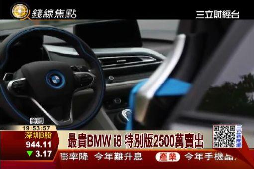 最貴BMW i8 特別版2500萬賣出