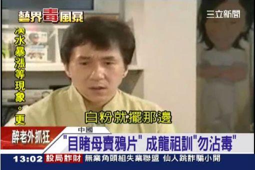 """""""目睹母賣鴨片"""" 成龍祖訓""""勿沾毒"""""""