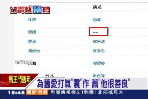 傳柯震東電影遭除名 中國下封殺令