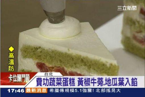 地瓜葉蛋糕搶先嘗 內餡驚奇大公開