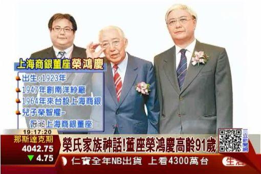蔡宗翰點名 上海商銀榮康信濕身秀