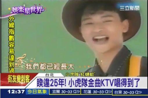 """版權談妥! 原版""""小虎隊""""現聲KTV"""
