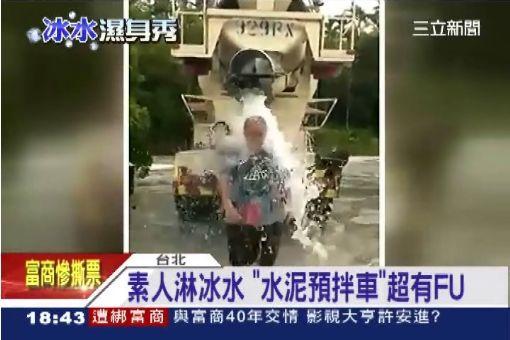 """超大冰桶! 淋冰""""水泥預扮車""""伺候"""