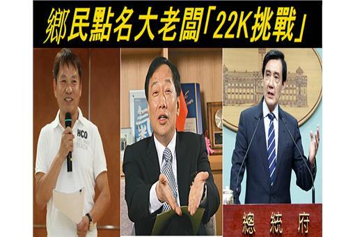 別只淋冰水!鄉民嗆大老闆「22K挑戰」點名郭董、戴勝益(三人臉書)