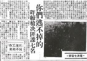 澎湖713事件_名家_黃創夏