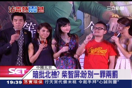 週五柯震東出獄 北京開道歉會認錯